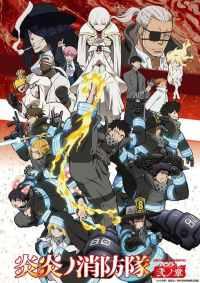 《炎炎消防队 二之章》PV2公开 2020年七月播出